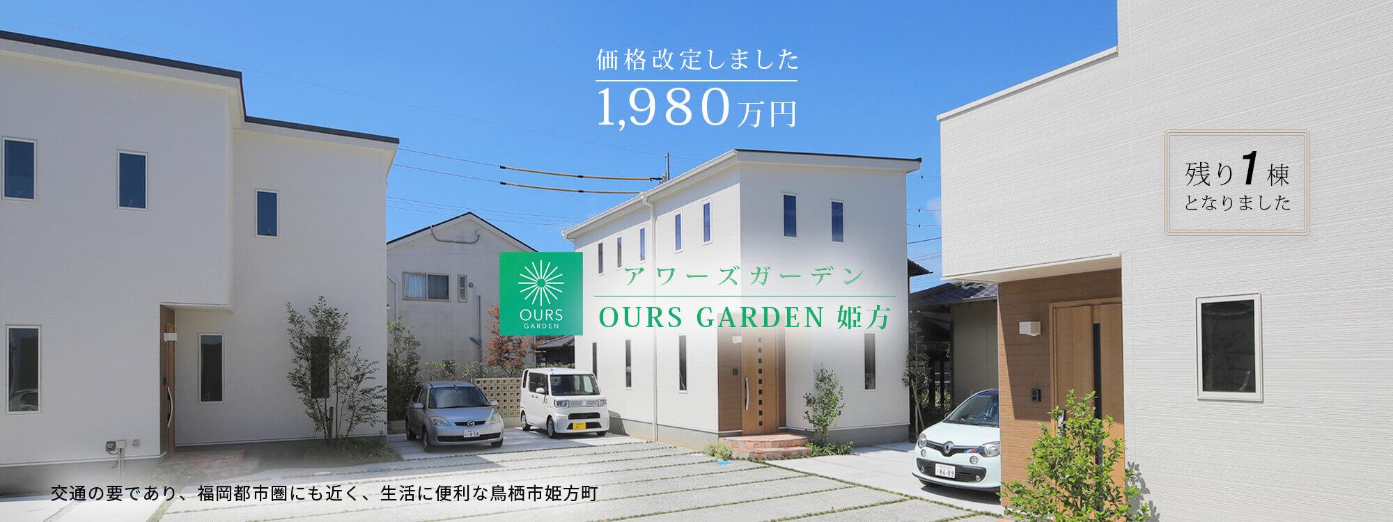 佐賀県鳥栖市ランドスケープ分譲住宅「OURS GARDEN 姫方」