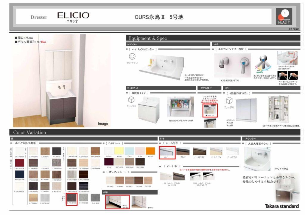 武雄市武雄町 新築建売住宅「OURS永島Ⅱ5号地」◆浴室・バスルーム設備