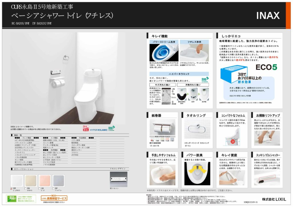 武雄市武雄町 新築建売住宅「OURS永島Ⅱ5号地」◆2Fトイレ設備