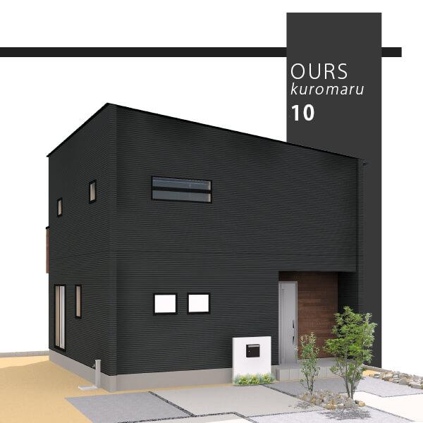 大村 新築一戸建て 建売住宅 OURS黒丸10号地