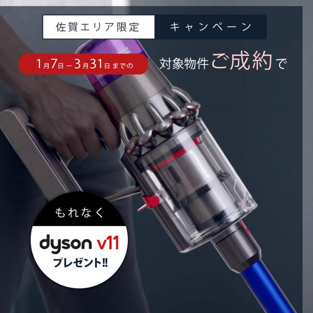 【Wallet+ キャンペーン】dyson v11