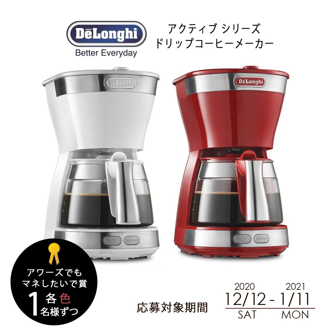 アワーズでもマネしたいで賞「DeLonghi ドリップコーヒーメーカー」