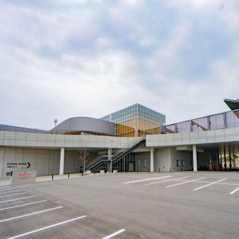 久留米総合スポーツセンター