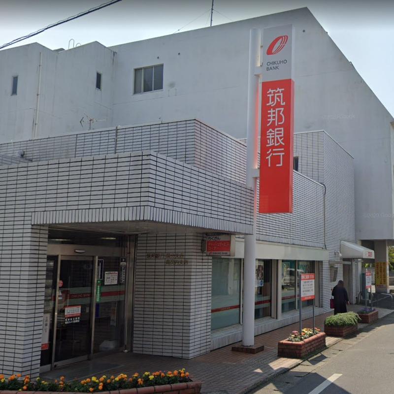 筑邦銀行高良内支店