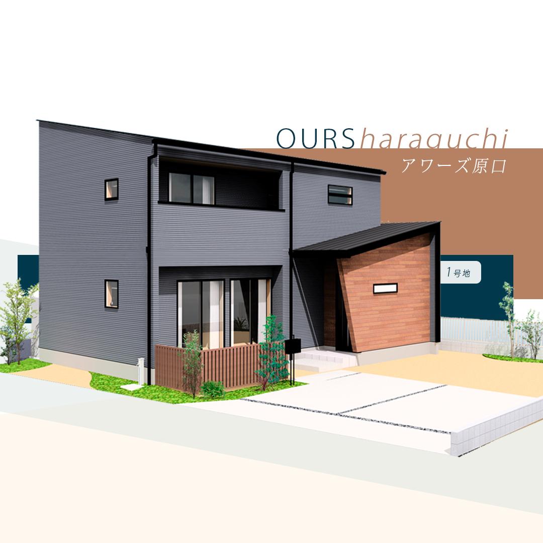 大村市新築建売住宅「OURS原口1号地」