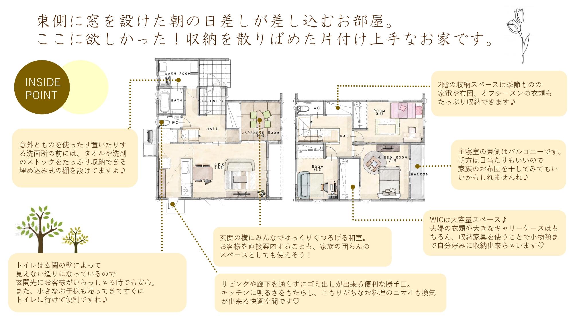 神埼市新築建売住宅「OURS神埼町Ⅱ2号地」