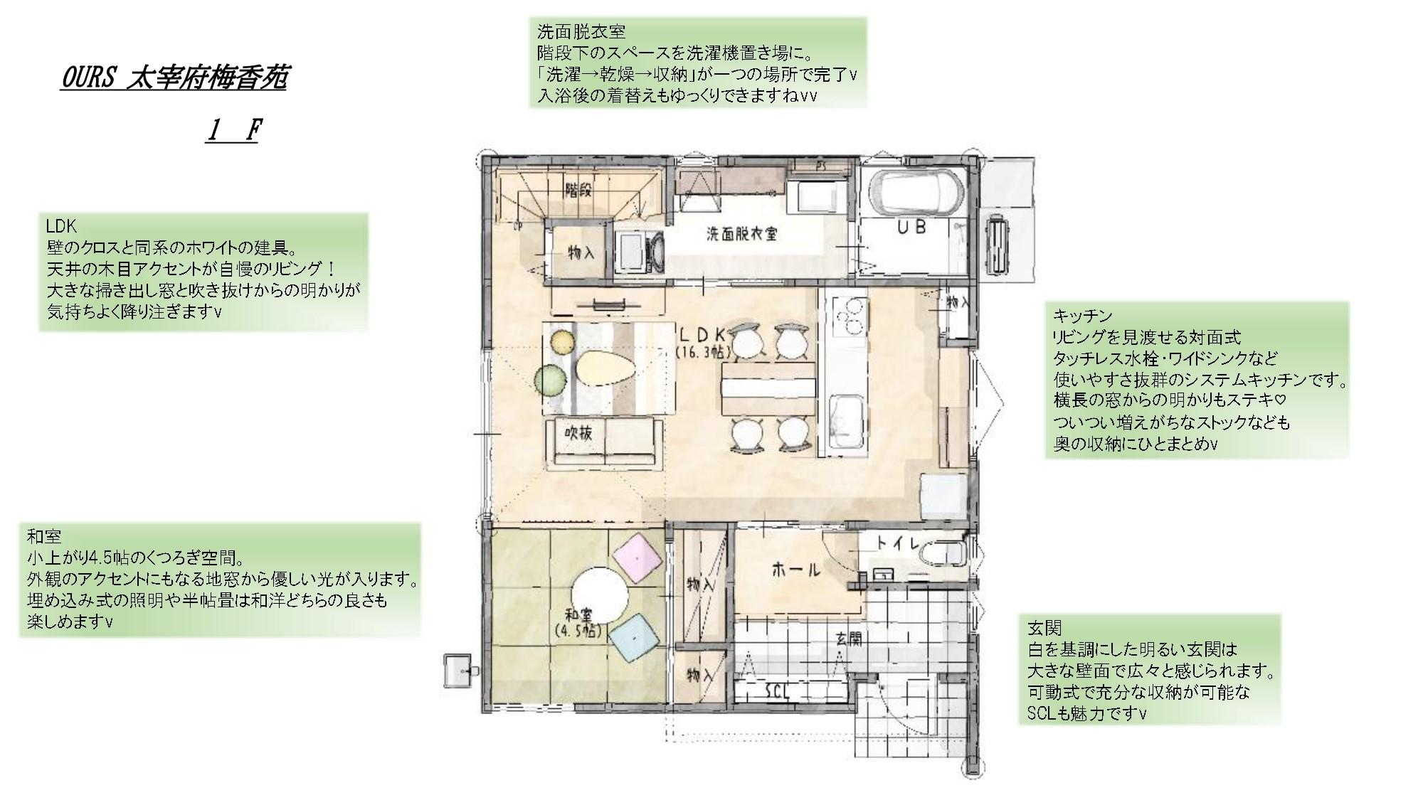 太宰府市 新築建売住宅「OURS太宰府梅香苑」