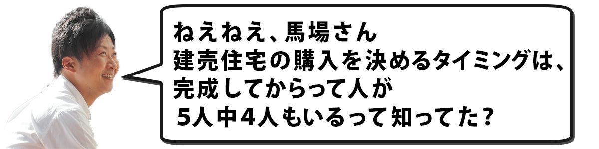 朝日I&Rリアルティ 筑紫野支店 支店長「眞島克也」
