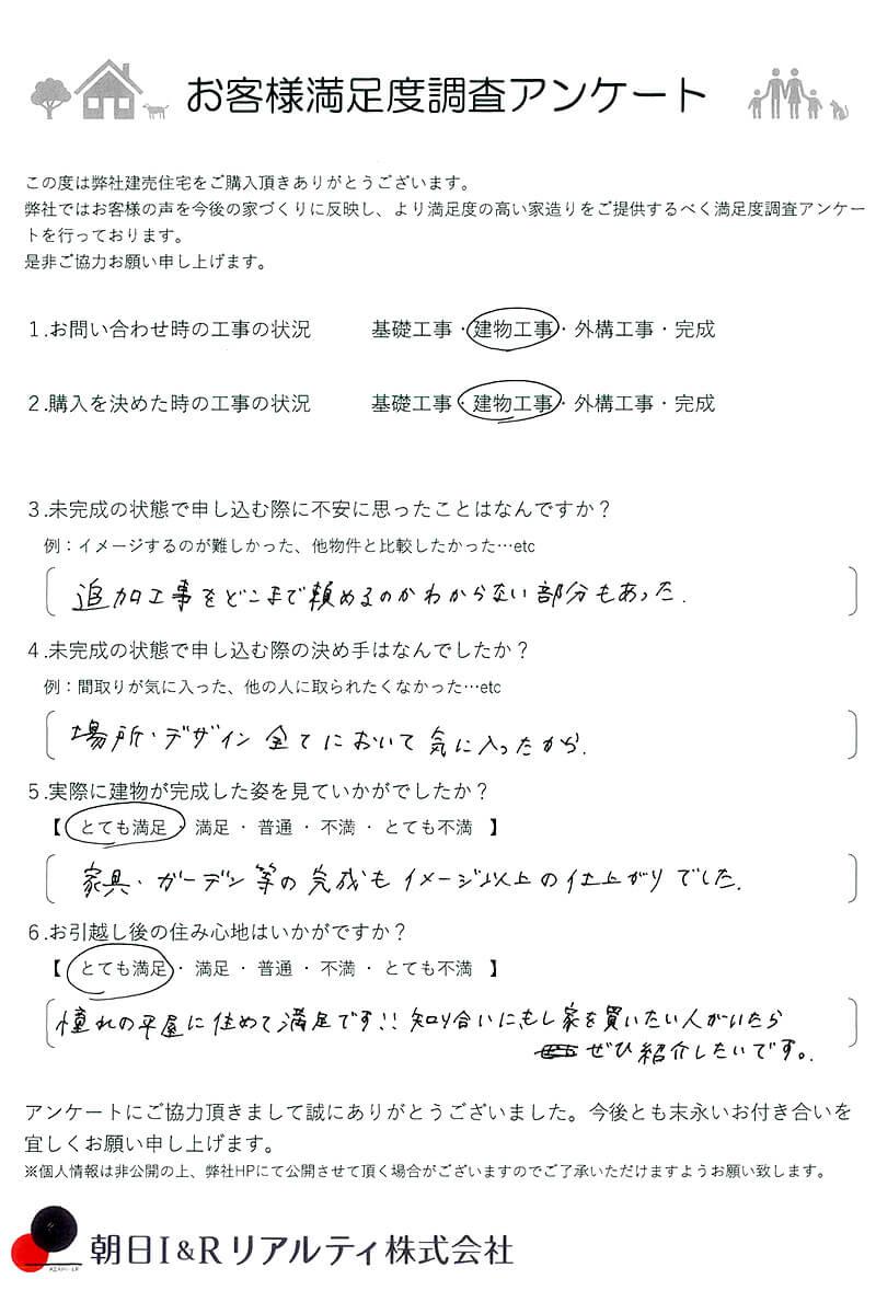 佐賀県武雄市 M.Yさんのアンケート