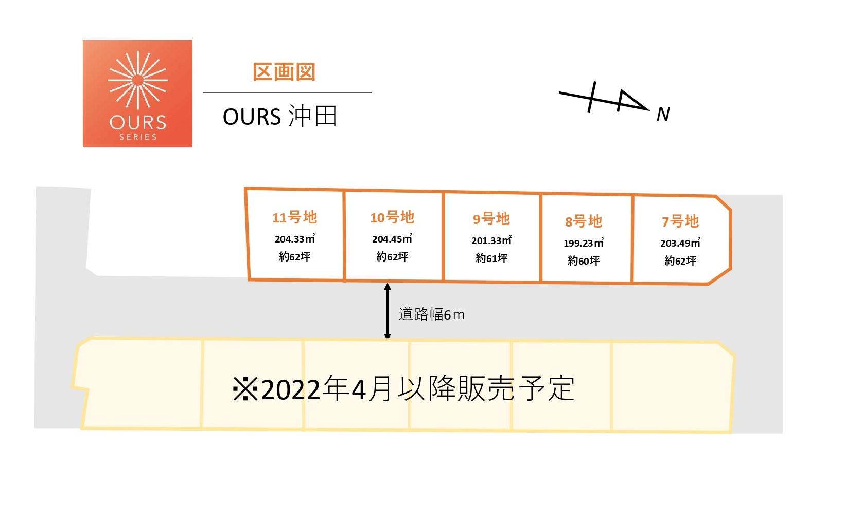大村市新築建売住宅「OURS沖田」区画図