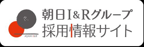 朝日I&Rグループ採用情報サイト