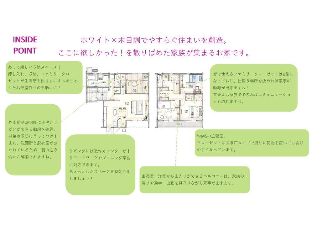 嬉野市新築建売住宅「OURS下野2号地」平面図