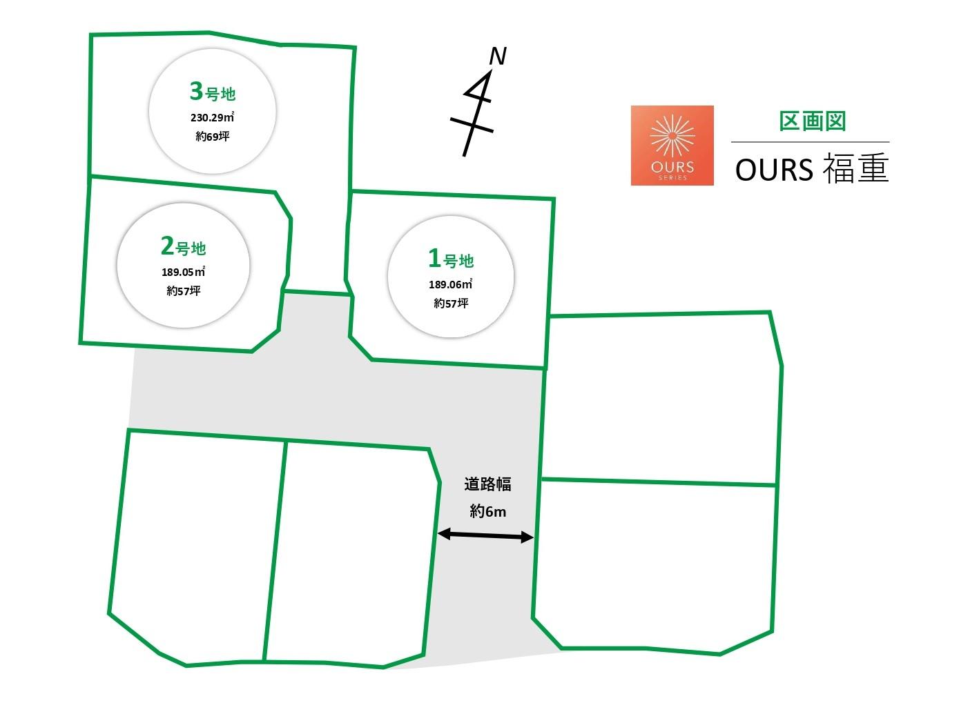 大村市新築建売住宅「OURS福重町」 区画図