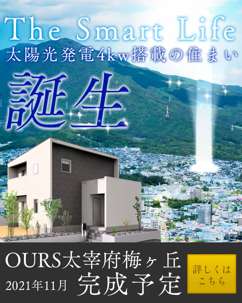 OURS太宰府梅ヶ丘11月完成予定