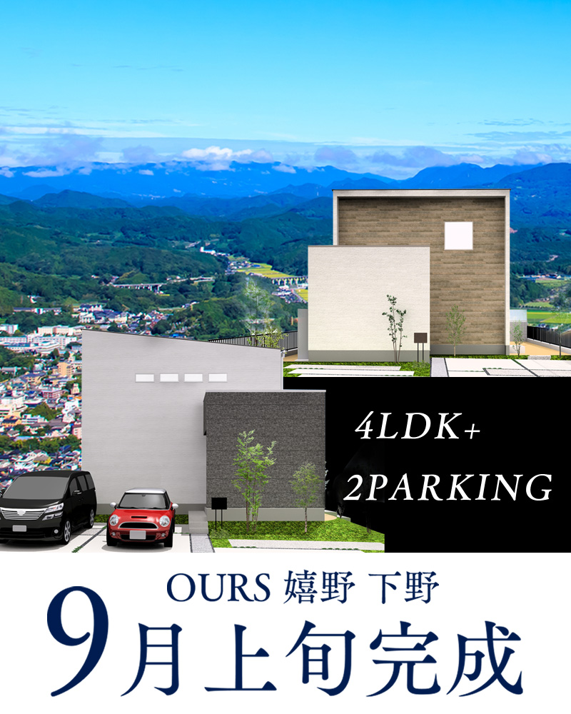 ours嬉野、嬉野市下野に9月上旬完成予定